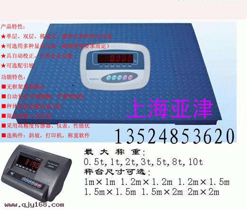 供应亚津衡器-5T平台秤-3T平台秤