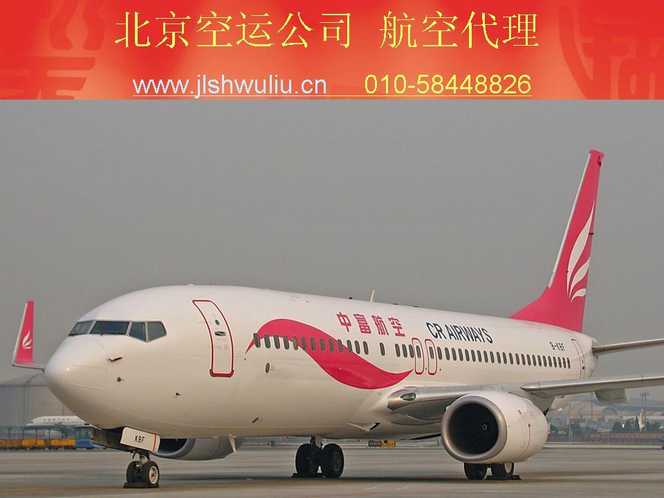 供应北京到泉州航空货运空运航空运输