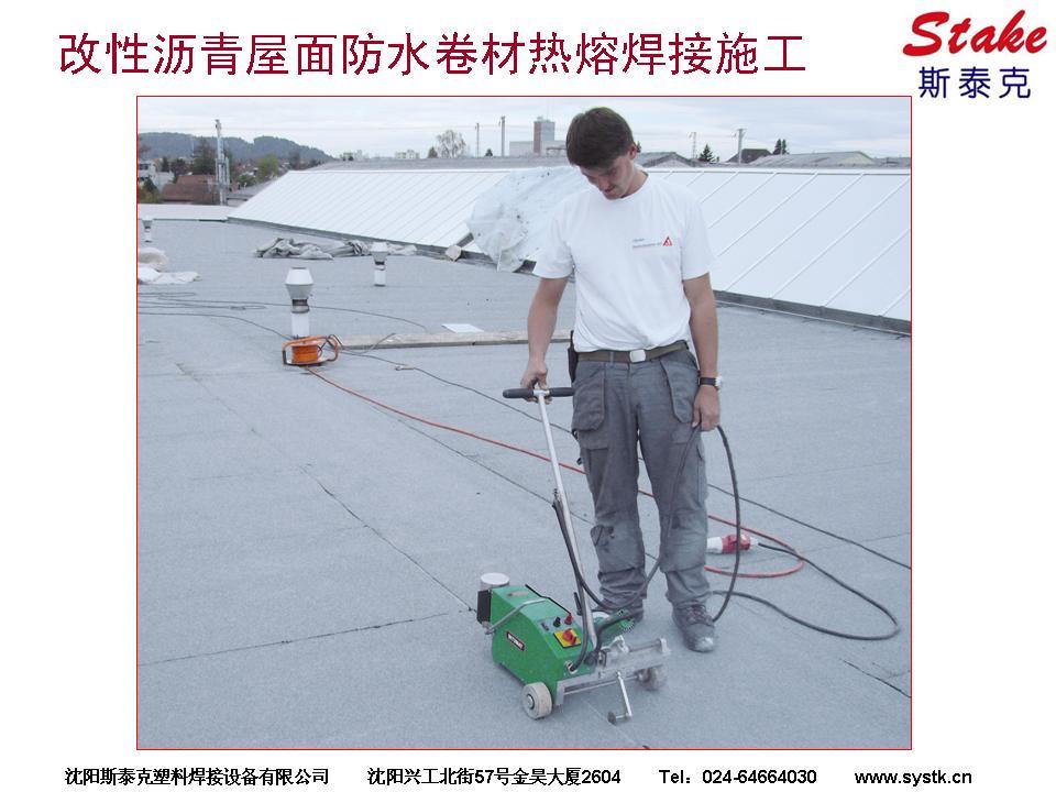 改性沥青屋面防水卷材热熔焊接机
