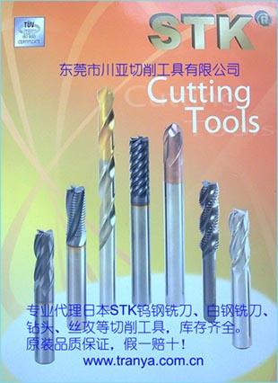 供应STK高速钢铣刀STK白钢铣刀