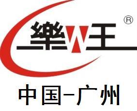 广东乐王实业有限公司