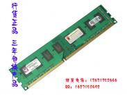 DDR3/2G/1333内存条图片