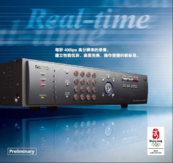 松下硬盘录像机/北京代理价格图片/松下硬盘录像机/北京代理价格样板图