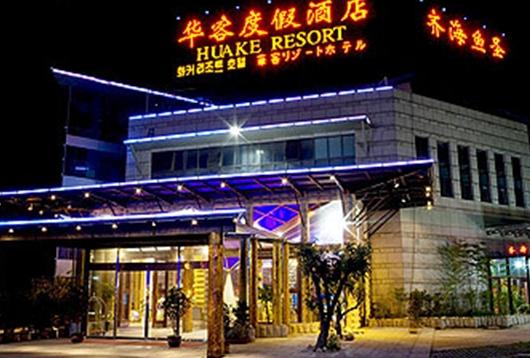 青岛酒店网图片库 度假酒店报价 度假酒店图片大全 度假酒店图片  猜