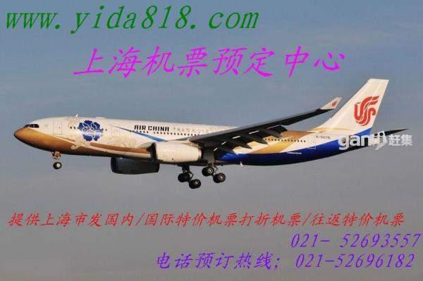 上海到广州机票图片