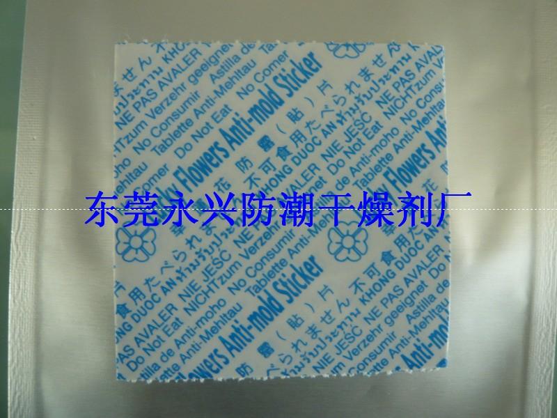 惠州幸运花防霉片【幸运花防霉片是食品级的防霉产品】批发
