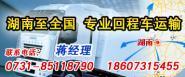 长沙到吉林物流货运回程车运输服务图片