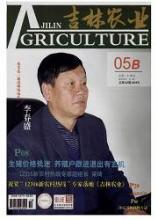 供应吉林农业杂志