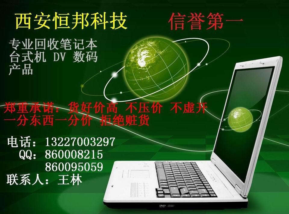 供应西安笔记本回收西安电脑回收数码产
