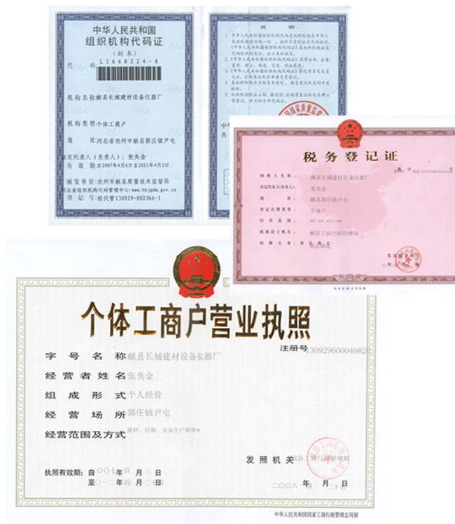 献县长城建材设备仪器厂