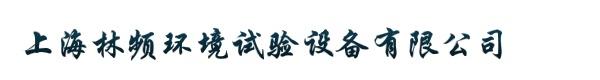 上海林频环境试验设备有限公司