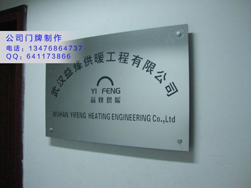 供应武昌广告牌公司标牌门牌制作图片