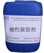 供应脱脂剂0755-36945746