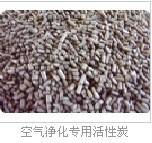供应-家用活性炭-污水处理活性炭-蜂窝活性炭