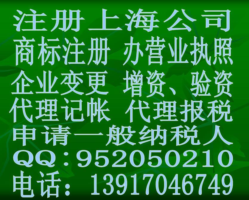 供应上海注册健康管理公司所需材料图片
