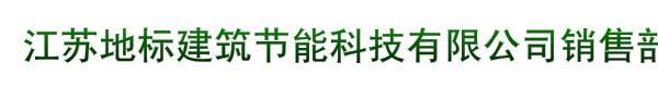 江苏地标建筑节能科技有限公司销售部