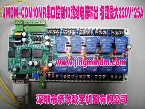 供应纯数字量/开关量单片机串口控制器