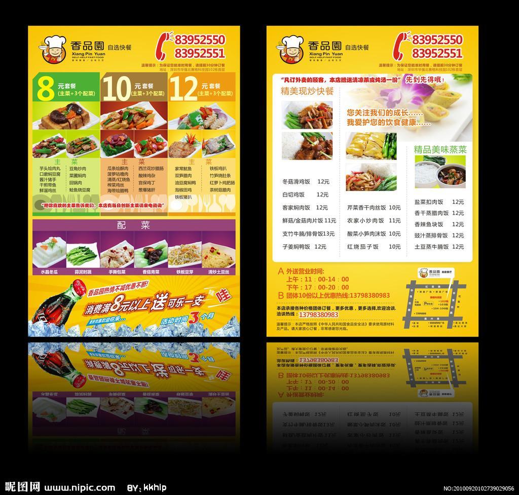 供应深圳菜单外卖单设计印刷十年