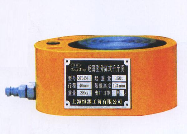 供应超薄型分离式油压千斤顶图片