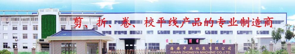 南通中亚机床有限公司