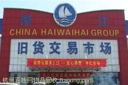 杭州二手舊貨回收公司