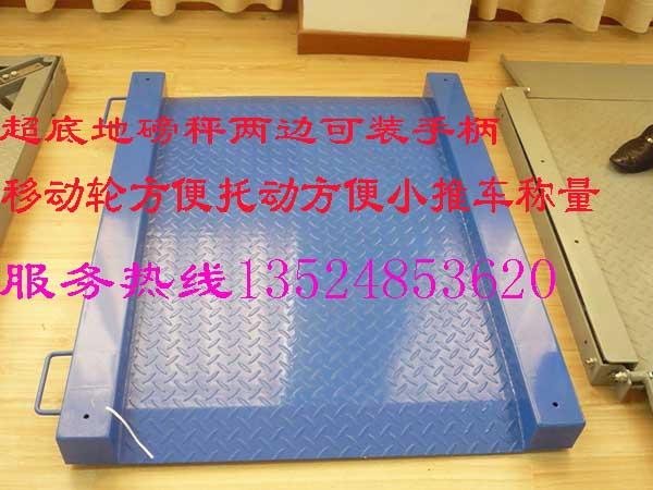 供应上海5吨地磅秤-10T单层小地磅批发