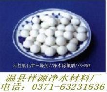 供应饮用水活性氧化铝