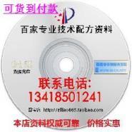 供应 焊锡膏生产工艺制备方法专利配方技术资料