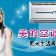 北京空调维修图片/北京空调维修样板图