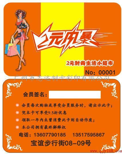 供应优惠卡厂家 优惠卡批发商 优惠卡制作 优惠卡价格 优惠卡订做图片