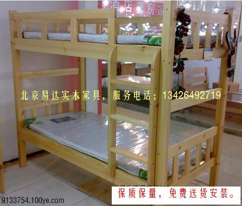 供应北京厂家实木上下床专卖实木批发