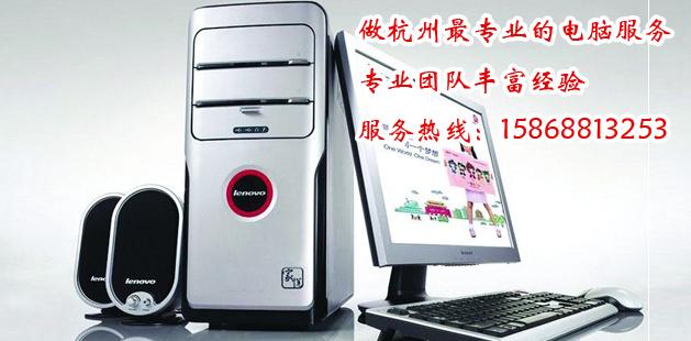 杭州晓天电脑维修中心
