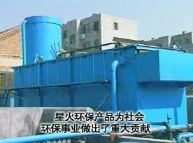 供應氣浮處理設備