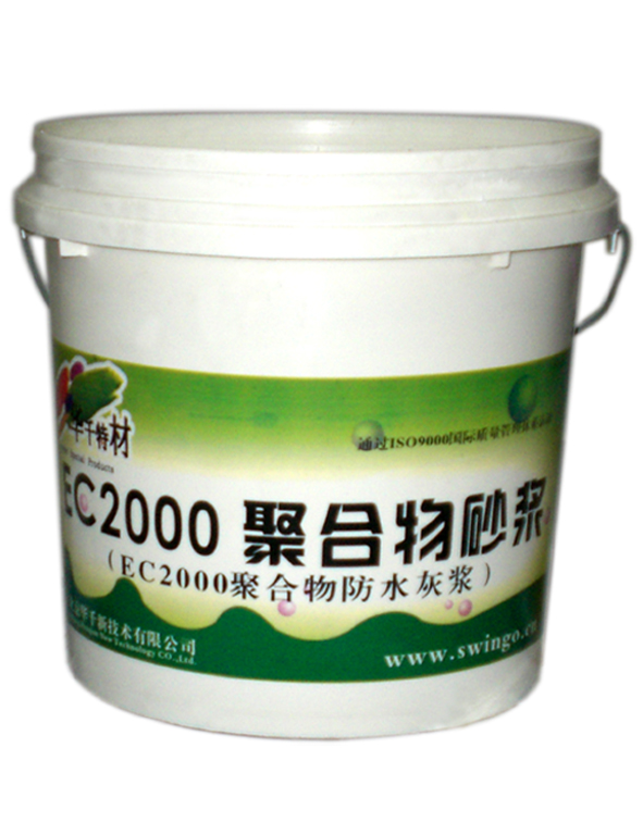 专业生产厂家直销EC2000聚合物防水灰浆