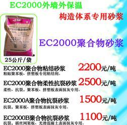 专业生产厂家直销EC2000聚合物抗裂砂浆
