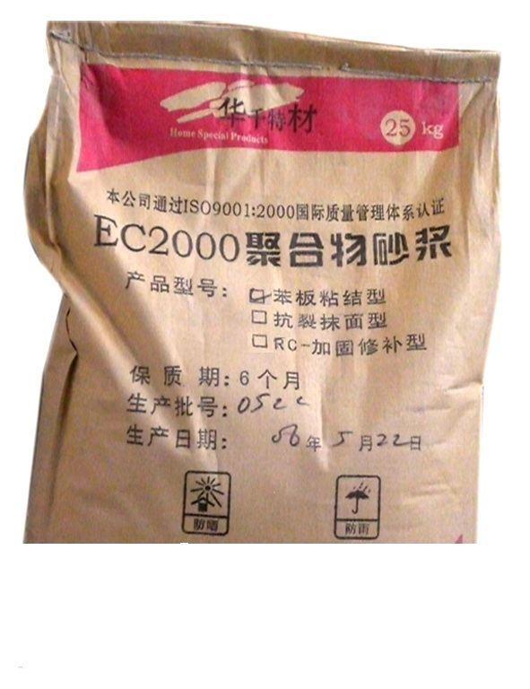 专业生产厂家直销EC2000聚合物粘结砂浆