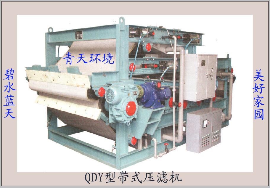 供应污泥处理设备压滤机