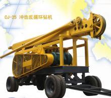 供应CJ-25冲击反循环钻机