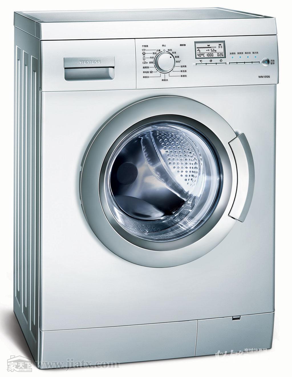 洗衣机_洗衣机供货商_供应长沙水仙洗衣机维修电话