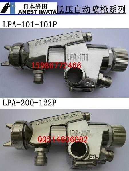 代理日本岩田LPA-200自动喷枪 涂装设备 涂装线喷枪