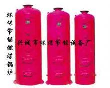 供应环保锅炉节能锅炉然煤锅炉