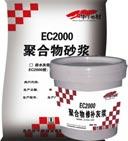 专业生产厂家直销EC2000聚合物修补砂浆