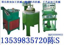 供应饰品机械饰品加工机械