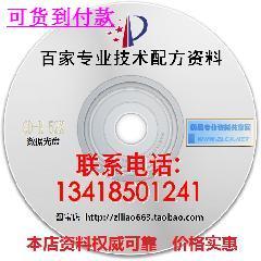 供应 造纸表面施胶剂生产工艺制备方法技术资料批发