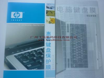 厂家批发惠普笔记本键盘膜 承接OEM订单