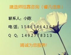 江苏二级建造师房建机电市政挂靠图片
