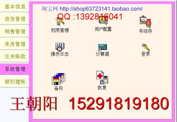 广东中山市供应陶瓷管理软件,解决手写麻烦!陶瓷仓库管理软件