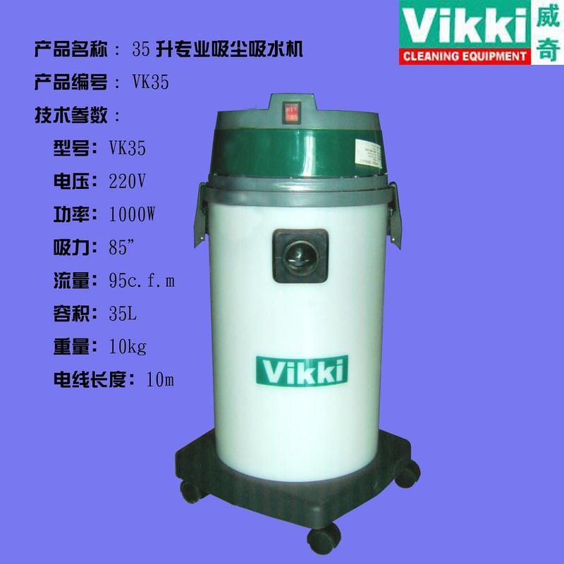 供应威奇吸尘吸水机-吸水机