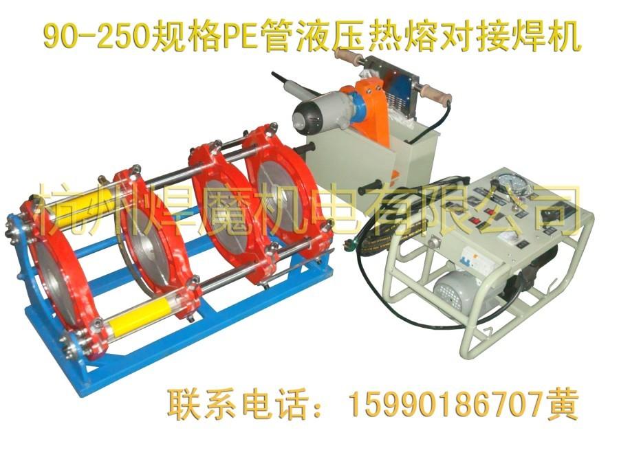 90-250液压自动热熔对接机图片/90-250液压自动热熔对接机样板图