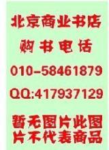 供应行业图书26405